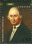 Stamp of Ukraine ua1025.jpg
