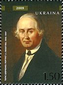 Stamp of Ukraine ua1025.jpg