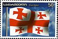Stamps of Georgia, 2005-01.jpg
