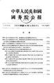 State Council Gazette - 1956 - Issue 40.pdf