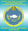 Symbol of Ministry of Transport and Communications of Kazakhstan.jpg