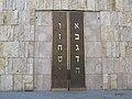 Synagoge Eingang Jüdisches Zentrum Jakobsplatz München.jpg