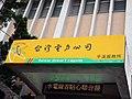 TPC Pingsi Service Center light box 20190908.jpg