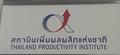 TPI Thailand-Small Sign-14Jul2020.png