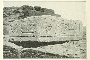 Arakamani - Arakamani cartouches on a stone fragment from East Meroë