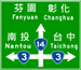 Taiwan road sign Art096.1-2012.png