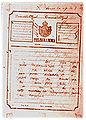 Telegrama Nicolae 1877.jpg