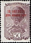 The Soviet Union 1939 CPA 689 stamp (Balloon).jpg