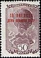 The Soviet Union 1939 CPA 689 stamp (Balloon).jpg