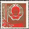 The Soviet Union 1969 CPA 3805 stamp (Arms of Ukraine and Memorial).jpg