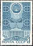 The Soviet Union 1971 CPA 3973 stamp (Kabardino-Balkar Autonomous Soviet Socialist Republic (Established on 1921.09.01)).jpg
