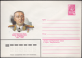 The Soviet Union 1979 Illustrated stamped envelope Lapkin 79-316(13566)face(Sergey Biryuzov).png