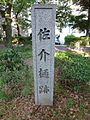 The monument of SASUKEBASHI.JPG