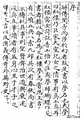 The preface of Hongloumeng - Mengjue version.png