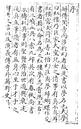 The preface of Hongloumeng - Mengjue version.png