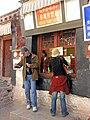 Tibet-5512 (2617595025).jpg