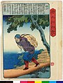 Todo nijushi-ko 唐土廾四孝 (Twenty-four paragons of Filial Piety in China) (BM 2008,3037.17001.1-24 26).jpg