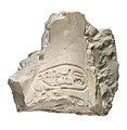 Torso-Belt of the king with cartouches of the Aten MET 21.9.582 view 1.jpg