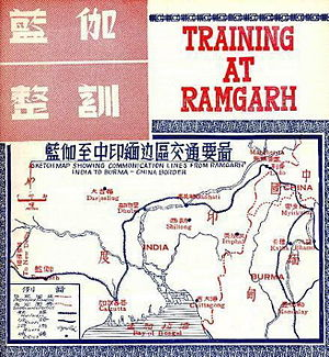 Ramgarh Cantonment - During WWII Chinese troops underwent training at Ramgarh.