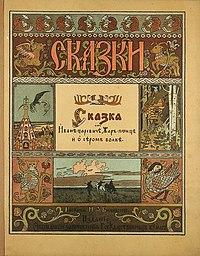 Tsarevitch Ivan, the Fire Bird and the Gray Wolf (Bilibin) - cover.jpg