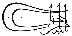 Ottoman dynasty - Tughra of Bayezid I