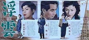 Floating Clouds - Japanese film poster showing (from the left) Mariko Okada, Masayuki Mori and Hideko Takamine.