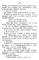 V.M. Doroshevich-Collection of Works. Volume VIII. Stage-40.png