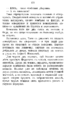 V.V. Brusyanin - Neither alive nor dead. Book 2-171.png