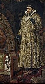 Ο Ιβάν Δ' ο Τρομερός, δημιουργός του Βασιλείου της Ρωσίας.