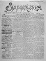 Vidrodzhennia 1918 117.pdf
