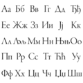 Vuk Karadzics Serbian Alphabet.png
