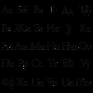 Serbian Cyrillic alphabet
