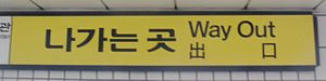 Seoul Metropolitan Subway stations - Way Out - Exit sign in Seoul, South Korea