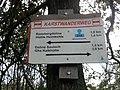 Wegweiser zwischen Kalkhuette und Heimkehle (Hoehle Heimkehle 1,6 km).jpg