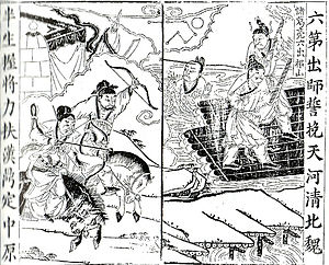 Shu Han - A Qing dynasty illustration of a battle between Wei and Shu at the banks of the Wei River. Many battles were fought between Shu and Wei in the Three Kingdoms period.