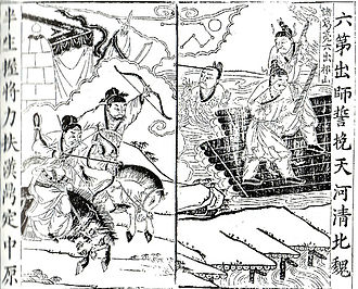 Zhuge Liang's Northern Expeditions - An illustration of the Northern Expeditions from a Qing dynasty edition of the 14th-century historical novel Romance of the Three Kingdoms