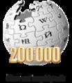 Wikipedia-logo-cs-200k.png