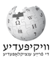 Wikipedia-logo-v2-yi.png