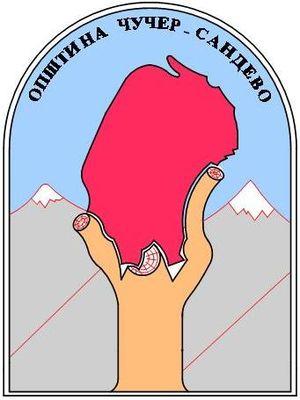 Čučer-Sandevo Municipality - Image: Čučer Sandevo grb so boi