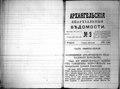 Архангельские епархиальные ведомости. 1892. №03.pdf