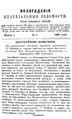 Вологодские епархиальные ведомости. 1889. №05.pdf