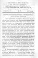 Вологодские епархиальные ведомости. 1897. №18, прибавления.pdf