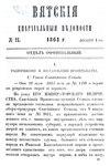 Вятские епархиальные ведомости. 1864. №23 (офиц.).pdf