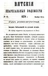 Вятские епархиальные ведомости. 1870. №22 (дух.-лит.).pdf