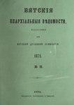 Вятские епархиальные ведомости. 1871. №15 (офиц.).pdf