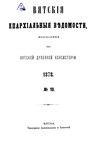 Вятские епархиальные ведомости. 1878. №10 (офиц.).pdf