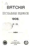 Вятские епархиальные ведомости. 1906. №49 (офиц.).pdf