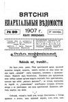 Вятские епархиальные ведомости. 1907. №39 (неофиц.).pdf