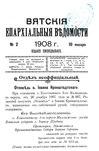 Вятские епархиальные ведомости. 1908. №02 (неофиц.).pdf