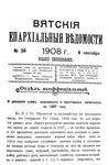 Вятские епархиальные ведомости. 1908. №36 (неофиц.).pdf